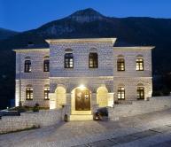 Aberratio Hotel Ζαγόρι