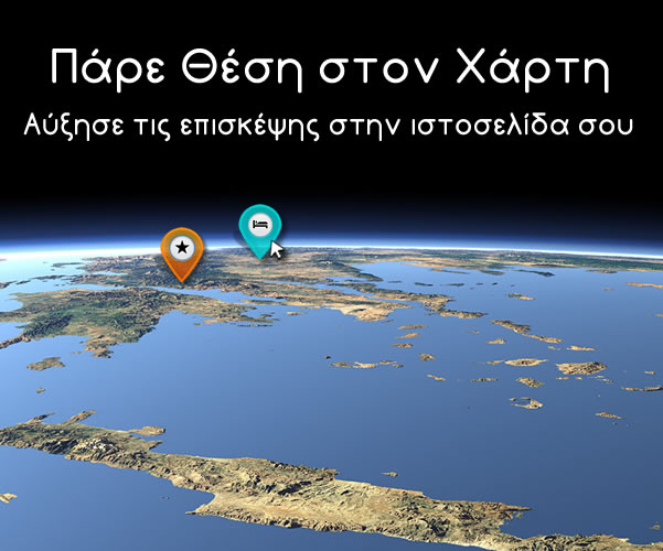 Πληροφορίες Χάρτης Ιωάννινα