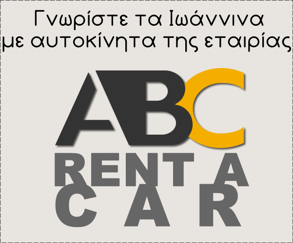 greece rent car Βίτσα